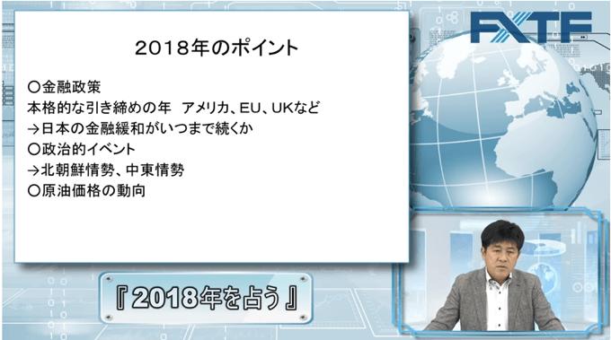 今井雅人氏のセミナー動画「2018年を占う」