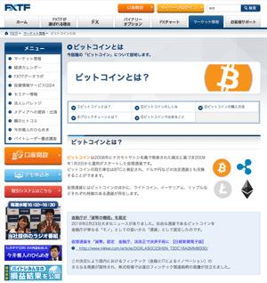 FXTF公式サイト ビットコインとは?