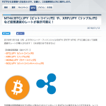 FXTF MT4にてビットコイン円やリップル円など4種類の仮想通貨チャートが表示可能に!