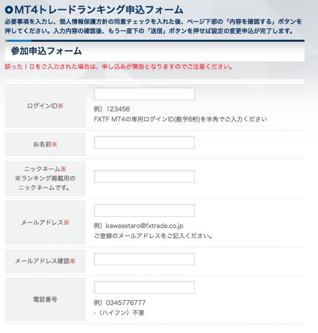 トレードランキング申込フォーム