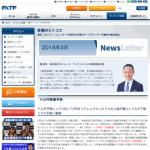 FXTF 鶴社長がプロ目線で相場を予測!「鶴のヒトコエ 2018年3月」が公式サイトで公開中