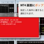 FXTF MT4対応のアラート通知機能「アラームマネージャー」が登場!EメールやTwitterとの連動も可能