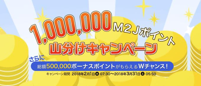 1,000,000M2Jポイント山分けキャンペーン