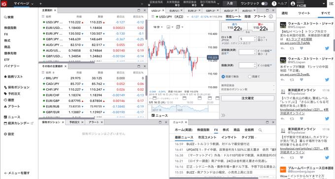 IG証券プラットフォーム