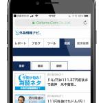 外為どっとコム「外為情報ナビ」にスマホアプリからアクセス!動画やレポート、外為注文情報を閲覧可能