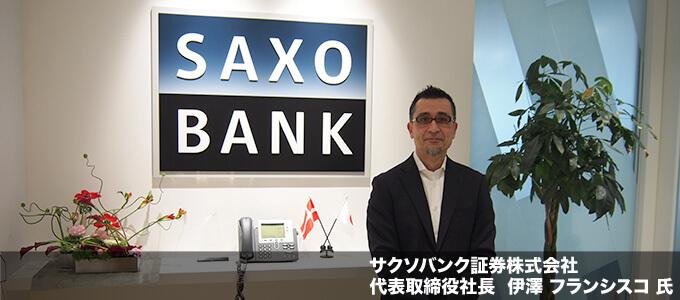 サクソバンク証券 伊澤フランシスコ社長インタビュー