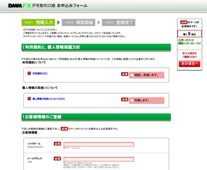 PC版申込フォーム