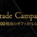 DMM FXがデモ口座の取引キャンペーンを開催!賞品は総額2,000万円相当のカタログギフト