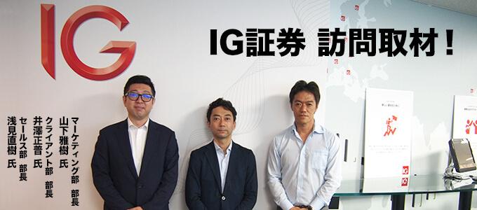 IG証券 訪問取材