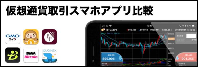 仮想通貨(ビットコイン)取引で使えるスマホアプリ比較/iPhone・Android