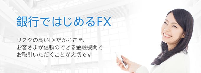 銀行系FXサービス比較