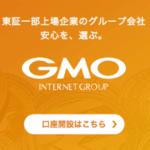 GMOコインが「取引所(現物/レバレッジ)」サービスを開始/販売所と取引所の違いとは?