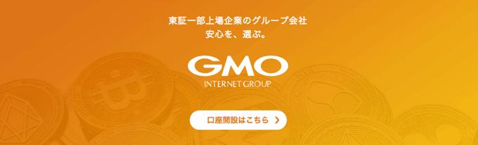 GMOコインの取引所