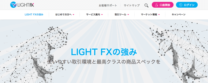 LIGHT FX(ライトFX)