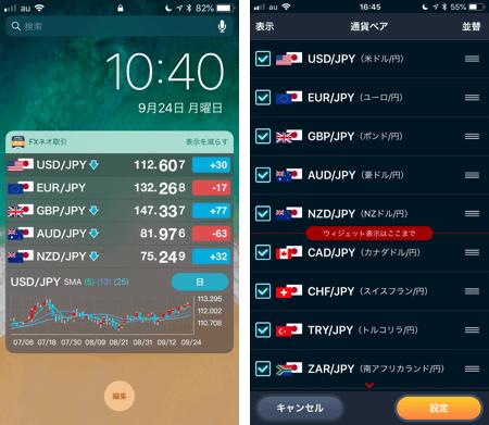 ウィジェット機能が使えるiPhone用スマホFXアプリ