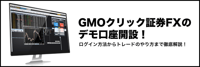 GMOクリック証券「FXネオ」デモ取引