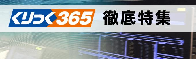 くりっく365 特集
