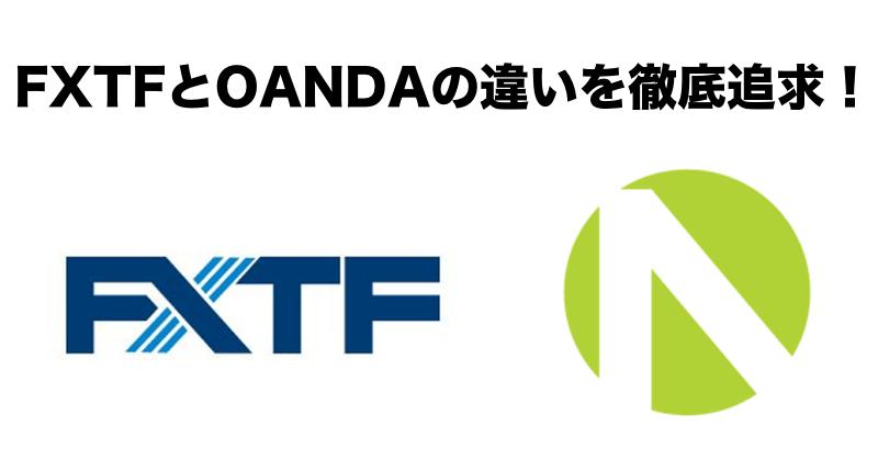 FXTF(FXトレード・フィナンシャル)と OANDA(オアンダ)徹底比較!MT4やスプレッドも解説します!