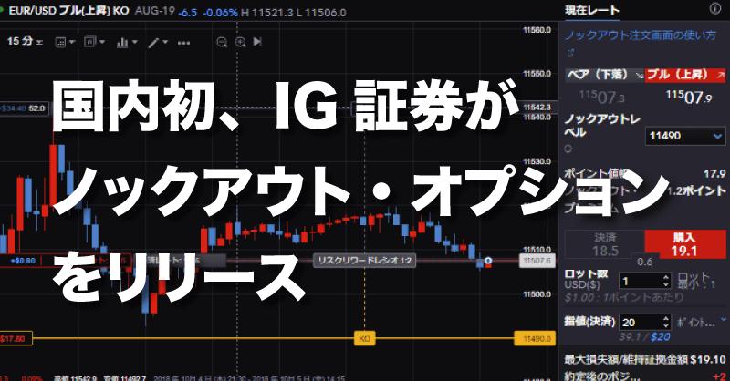 国内初、IG証券がユニークな新商品「ノックアウト・オプション」をリリース