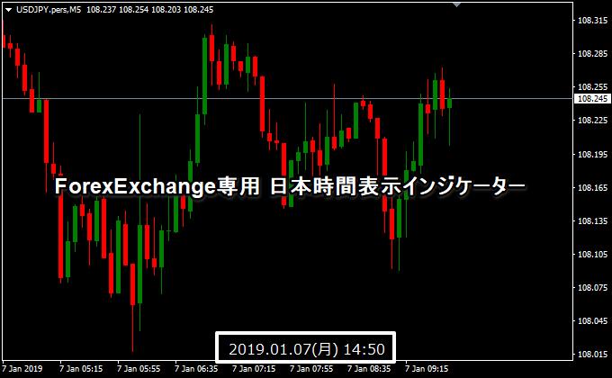 【FOREX EXCHANGE専用】日本時間に変換するMT4インジケーター