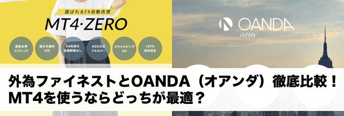 外為ファイネストとOANDA(オアンダ)徹底比較!MT4を使うならどっちが最適?