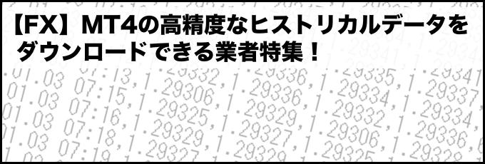 【FX】MT4の高精度なヒストリカルデータをダウンロードできる業者特集!