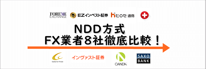 FXでNDDの国内・外資系業者8社を徹底比較!各社のスプレッドや特徴も解説!