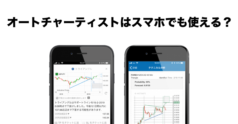 【スマホアプリ版】オートチャーティスト対応のFXスマホアプリ特集