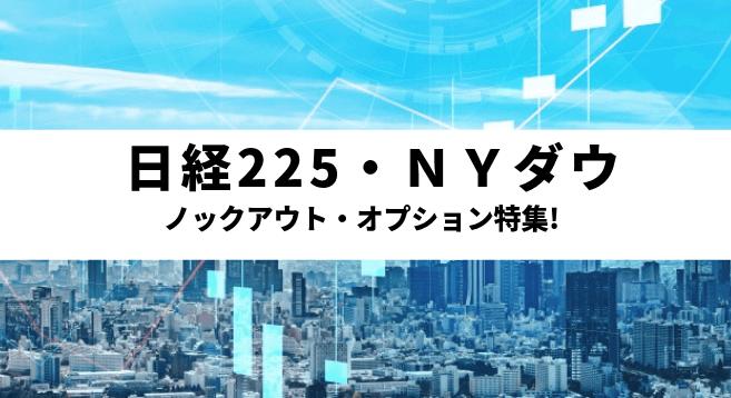 日経225・NYダウ ノックアウトオプション特集