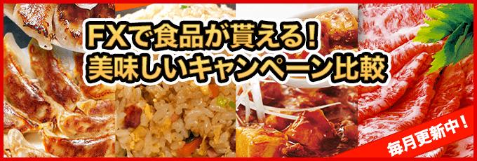 食品キャンペーン