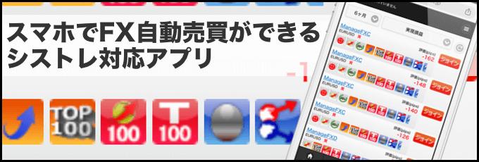 スマホでFX自動売買ができるシストレ対応アプリ(iPhone