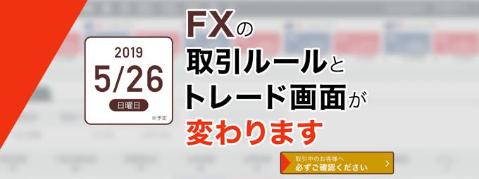 マネースクエアのFXサービスがフルリニューアル