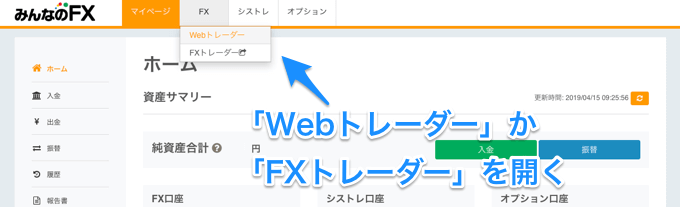 webトレーダーかFXトレーダーを開く