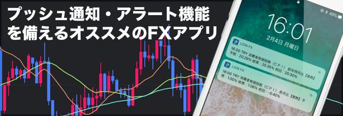 プッシュ通知・アラート機能を備えるおすすめのFXアプリ