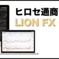 ヒロセ通商「LION FX C2」徹底特集