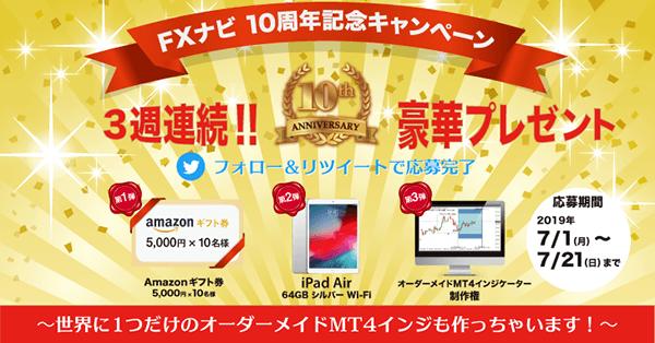【3週連続プレゼント!】FXナビ10周年感謝キャンペーン!