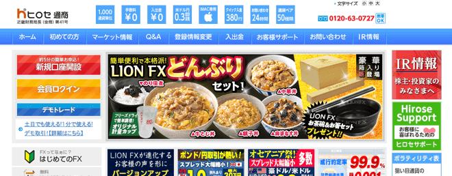 ヒロセ通商のホームページ