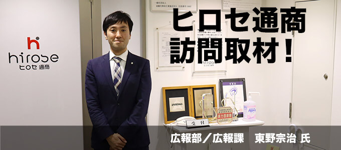 ヒロセ通商インタビュー