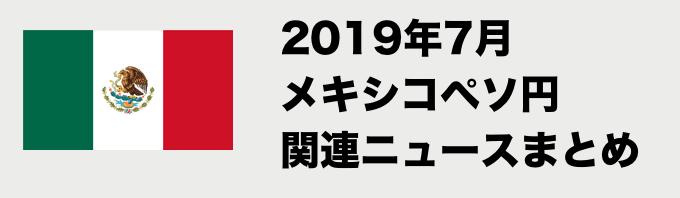 メキシコペソ円ニュース2019年7月最新