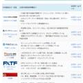 FX会社のホームページ(公式サイト)リンク一覧まとめ