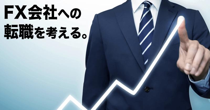 FX会社への転職について