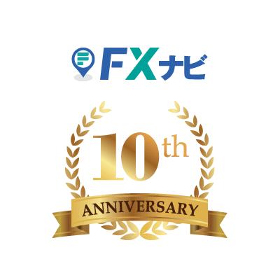 FXナビ10周年記念