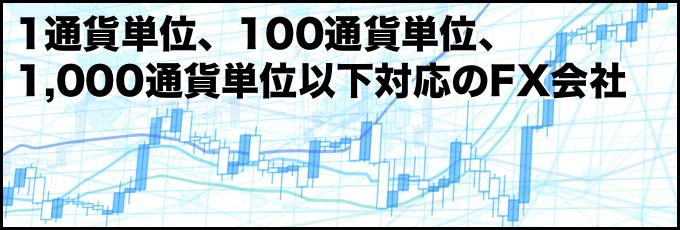 1通貨単位、100通貨単位、1,000通貨単位以下対応のFX会社