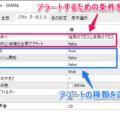 GMMAのアラートの設定