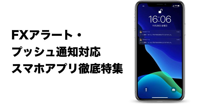 FXアラート・プッシュ通知対応のおすすめスマホアプリ徹底特集!