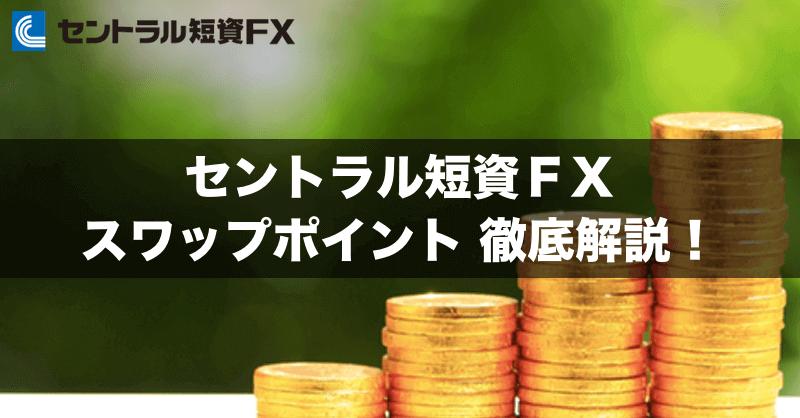 セントラル短資FXのスワップポイントを徹底解説!