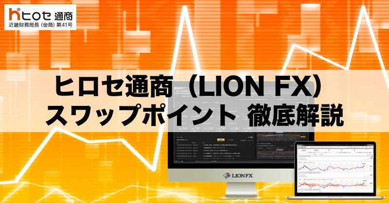 ヒロセ通商(LION FX)のスワップポイント徹底解説