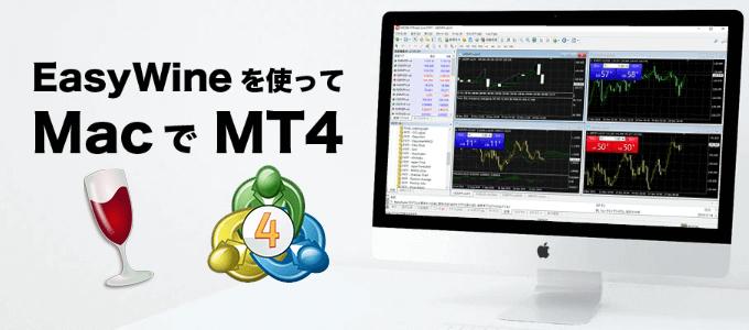 EasyWineを使ってMacでMT4
