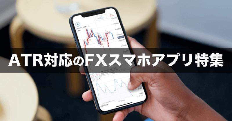 ATRを標準搭載しているFXスマホアプリ(iPhone/Android)特集