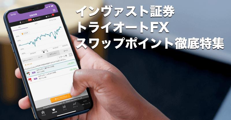 インヴァスト証券(トライオートFX)のスワップポイントを徹底特集!